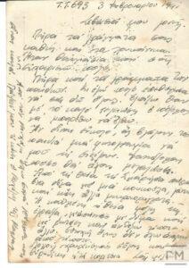 Επιστολή προς γονείς (3/2/1941)